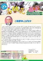 長生会季刊誌「石楠花」平成24年春号