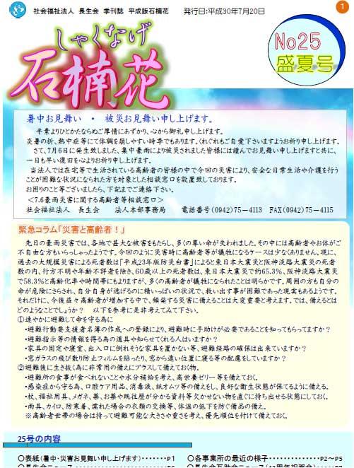長生会季刊誌「石楠花」平成30年7月25号盛夏号