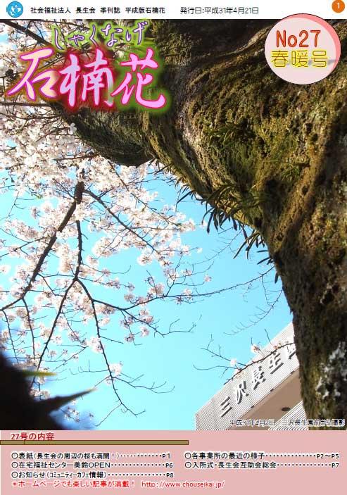長生会季刊誌「石楠花」平成31年4月27号春暖号