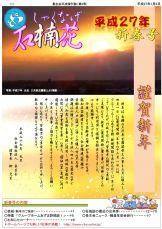 長生会季刊誌「石楠花」平成27年新春号