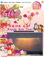 長生会季刊誌「石楠花」平成30年1月1日石楠花新年号