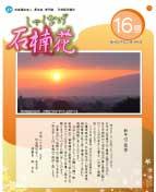 長生会季刊誌「石楠花」平成29年1月16号