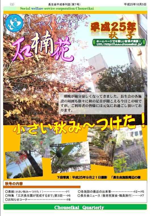 長生会季刊誌「石楠花」平成25年秋号