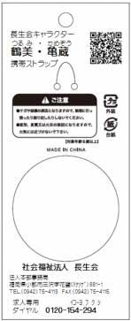 社会福祉法人長生会(福岡県小郡市) キャラクター紹介 オリジナルストラップ台紙制作 裏