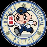 福岡県警ホームページ