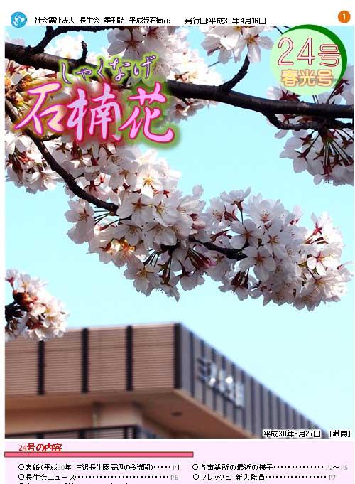 長生会季刊誌「石楠花」平成30年4月24号春光号
