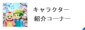 社会福祉法人長生会(福岡県小郡市)キャラクター情報