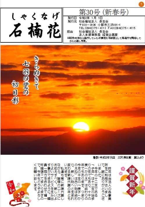 令和2年新春号 長生会 季刊誌 石楠花