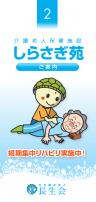 介護老人保健施設 しらさぎ苑 パンフレット