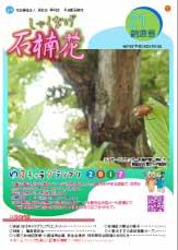 長生会季刊誌「石楠花」平成29年8月21号