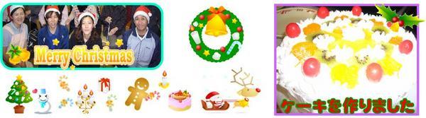 小規模多機能型居宅介護 ふれあいの家 あずま野年間行事12月クリスマス