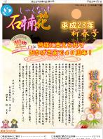 長生会季刊誌「石楠花」平成28年1月 新春号