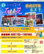 長生会季刊誌「石楠花」平成27年盛夏号