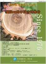 長生会季刊誌「石楠花」平成28年7月 40周年特集号
