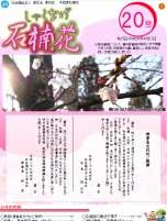 長生会季刊誌「石楠花」平成29年4月号