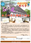 長生会季刊誌「石楠花」平成26年石楠花増刊号