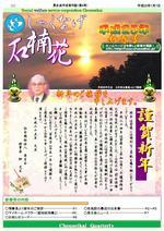 長生会季刊誌「石楠花」平成25年新春号