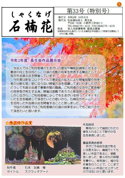 令和2年10月 特別号 長生会 季刊誌 石楠花