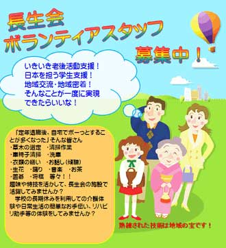社会福祉法人長生会(福岡県小郡市) ボランティア募集中