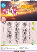 長生会季刊誌「石楠花」平成26年1月号