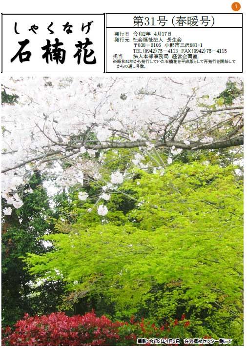 令和2年4月春暖号 長生会 季刊誌 石楠花