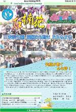 長生会季刊誌「石楠花」平成24年夏号