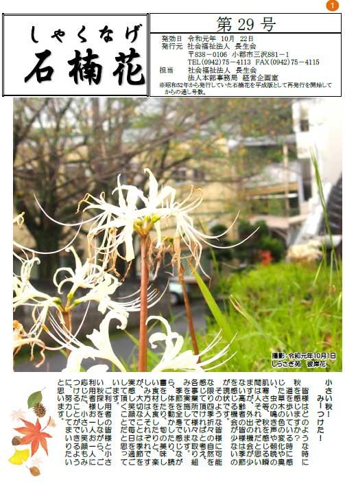 令和元年10月号 長生会 季刊誌 石楠花
