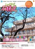 長生会季刊誌「石楠花」平成29年11月22号惜秋号