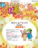 長生会季刊誌「石楠花」平成28年10月 錦秋号