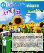 長生会季刊誌「石楠花」平成25年夏号