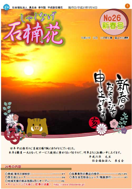 長生会季刊誌「石楠花」平成31年1月石楠花26号