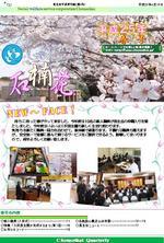 長生会季刊誌「石楠花」平成25年春号