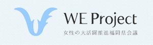 女性の大活躍推進福岡県会議